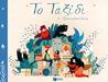 Το Ταξίδι by Francesca Sanna