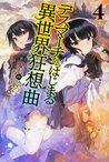 デスマーチからはじまる異世界狂想曲 4 (Death March kara Hajimaru Isekai Kyosokyoku, #4)