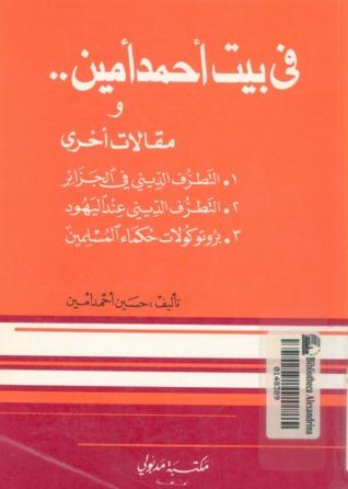 في بيت أحمد أمين ومقالات أخرى