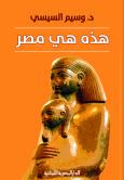 هذة هي مصر