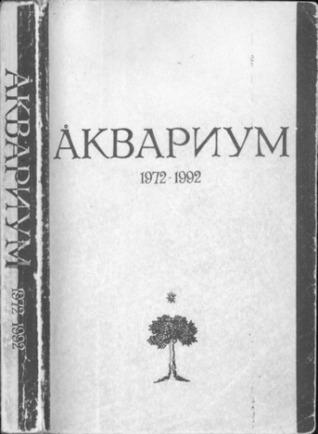 Аквариум 1972-1992
