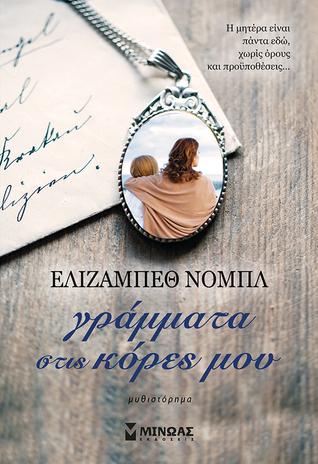 γράμματα στις κόρες μου by Elizabeth Noble