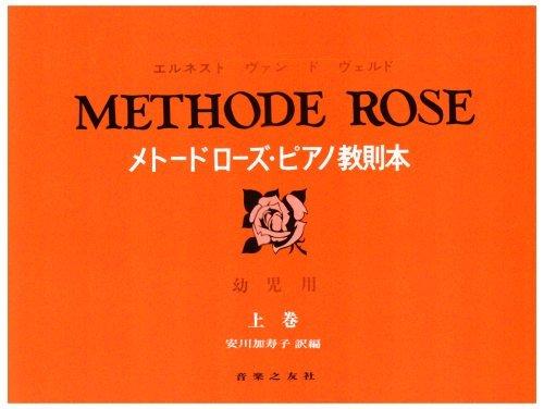 """MetoÌ""""do roÌ""""zu piano kyoÌ""""sokubon = Methode rose : YoÌ""""jiyoÌ"""". 1"""