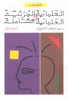 العلمانية الجزئية والعلمانية الشاملة by عبد الوهاب المسيري