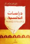 دراسات أندلسية: في الأدب والتاريخ والفلسفة