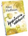 Igapäevane nõiakunst by Alice Hoffman