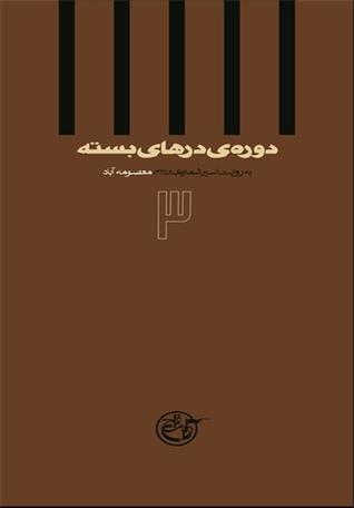 دوره درهای بسته - جلد 3؛ به روایت معصومه آباد