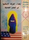 شهداء الحركة الاسلامية في العصر الحديث