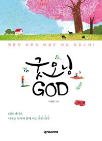 굿모닝 God por 나영운 - EPUB MOBI