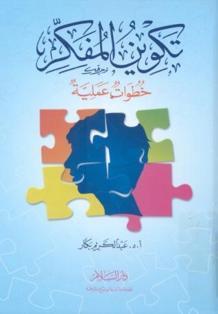 تكوين المفكر by عبد الكريم بكار - Epub format ebooks free download