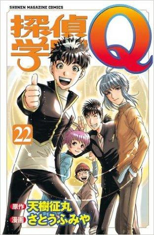 探偵学園Q(22) by Seimaru Amagi