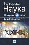 Българска наука том 1