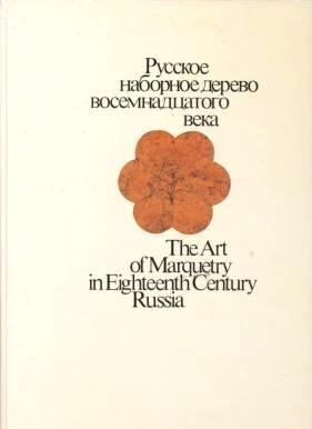 art-of-marquetry-in-eighteenth-century-russia-russian-and-english-edition