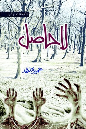 لا حاصل by Umera Ahmed