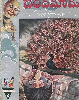 Chandamama Telugu Book
