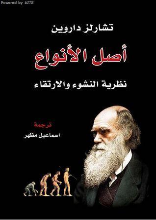 أصل الأنواع: نظرية النشوء و�...