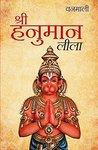 Devi Vanamali's Sri Hanuman Lila
