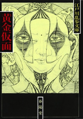 黄金仮面〈江戸川乱歩文庫〉