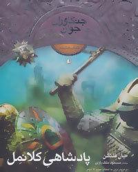 پادشاهی کلانمل - جنگاوران جوان کتاب هشتم eBook by John