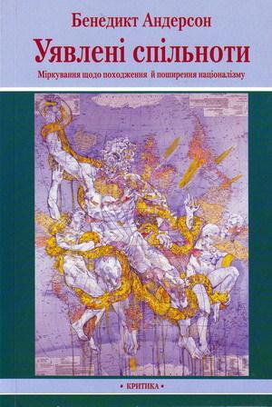 Уявлені спільноти: Міркування щодо походження й поширення націоналізму
