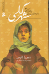 شهر گلی (The Breadwinner, #3)