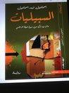 السبيليات by إسماعيل فهد إسماعيل