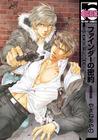 Finder no Mitsuyaku (Finder #8)