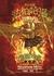 魔獄之鑰 (奇幻王國法柏哈溫, #5)