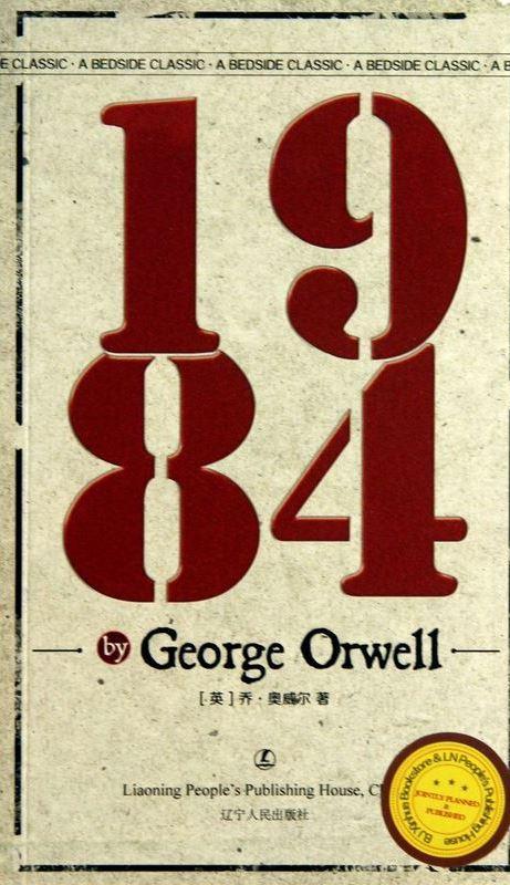 1984 (英)乔·奥威尔