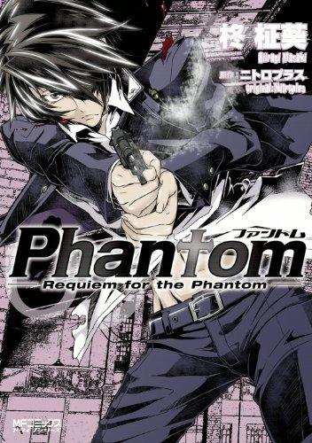 Phantom ~Requiem for the Phantom~ 03<Phantom ~Requiem for the Phantom~>