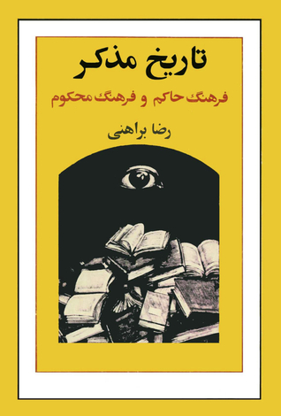 تاریخ مذکر by رضا براهنی