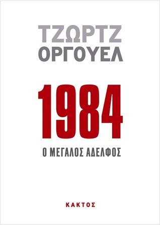 1984, Ο Μεγάλος Αδελφός