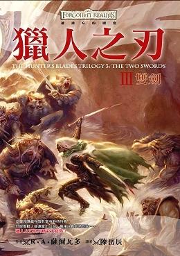 雙劍 (獵人之刃, #3)