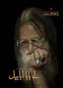 Lay Baba Ababeel / لے بابا ابابیل