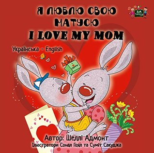 I Love My Mom (ukrainian baby books, ukrainian books, ukrainian english, ukrainian for beginners, ukrainian language, ukrainian bilingual) (Ukrainian English Bilingual Collection)