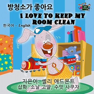 I Love to Keep My Room Clean (korean childrens books, bilingual korean books, korean kids books, bilingual kids, children's books in korean) (Korean English Bilingual Collection)