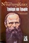 Έγκλημα και Τιμωρία by Fyodor Dostoyevsky