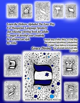 Learn the Hebrew Alphabet the Easy Way for Hungarian Language Speakers Fun & Relaxing Coloring Book for Adults 22 Pages to Develop Your Creativity in a Super Abstract Art Style by Artist