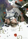 鈴木と王子の千夜一夜 [Suzuki to Ouji no Senya Ichiya]