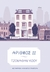 Αριθμός 11 by Jonathan Coe