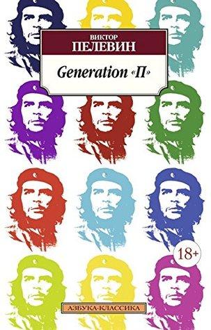 Viktor Pelevin Generation P Ebook Download