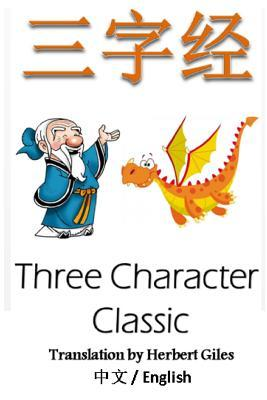 Three Character Classic: Bilingual Edition, English and Chinese: The Chinese Classic Text