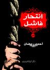 انتحار فاشل by أحمد جمال الدين رمضان
