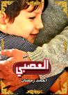 العصبي by أحمد جمال الدين رمضان