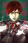 薔薇王の葬列 6 [Bara Ou no Souretsu 6] (Requiem of the Rose King, #6)