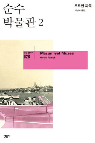 순수 박물관 2