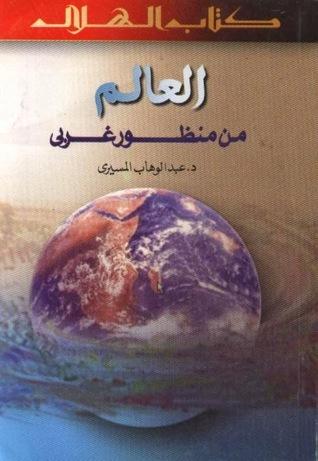 العالم من منظور غربي by عبد الوهاب المسيري