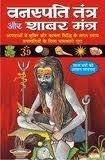 Vanaspati Tantra Aur Shabar Mantra