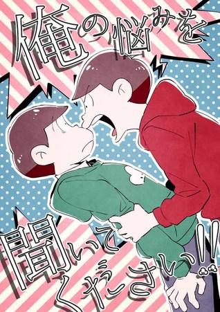 -ore-no-nayami-wo-kiite-kudasai