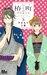 椿町ロンリープラネット 3 [Tsubaki-chou Lonely Planet 3] by Mika Yamamori